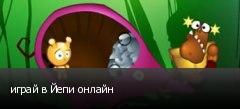 играй в Йепи онлайн