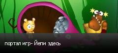 портал игр- Йепи здесь