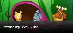 каталог игр- Йепи у нас
