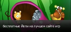 бесплатные Йепи на лучшем сайте игр