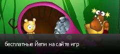 бесплатные Йепи на сайте игр