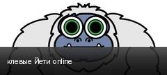 ������ ���� online