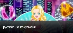 русские За покупками