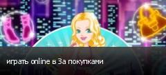 ������ online � �� ���������
