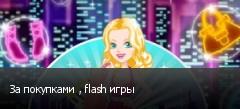 За покупками , flash игры