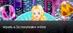 играть в За покупками online