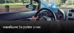 новейшие За рулем у нас