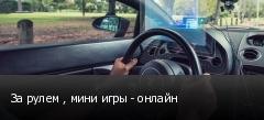 За рулем , мини игры - онлайн