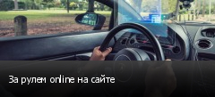 За рулем online на сайте