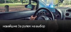 новейшие За рулем на выбор