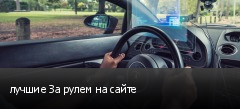 лучшие За рулем на сайте