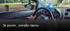 За рулем , онлайн пазлы