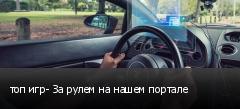 топ игр- За рулем на нашем портале