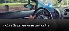 любые За рулем на нашем сайте