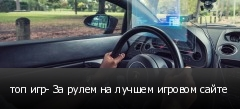 топ игр- За рулем на лучшем игровом сайте