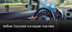 любые За рулем на нашем портале
