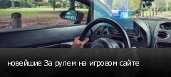 новейшие За рулем на игровом сайте