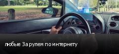 любые За рулем по интернету