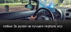 любые За рулем на лучшем портале игр