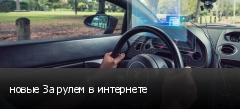 новые За рулем в интернете