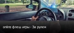 online флеш игры - За рулем