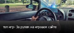 топ игр- За рулем на игровом сайте