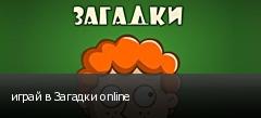играй в Загадки online