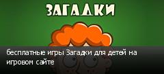 бесплатные игры Загадки для детей на игровом сайте