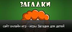 сайт онлайн игр - игры Загадки для детей