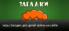 игры Загадки для детей online на сайте