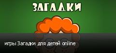 игры Загадки для детей online