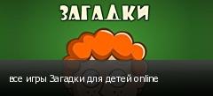 все игры Загадки для детей online