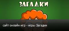 сайт онлайн игр - игры Загадки