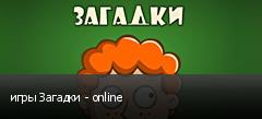 игры Загадки - online