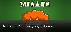 flash игры Загадки для детей online