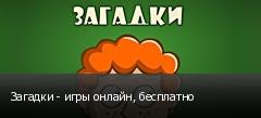 Загадки - игры онлайн, бесплатно