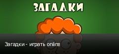 ������� - ������ online