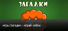 игры Загадки - играй online