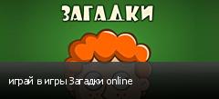 играй в игры Загадки online