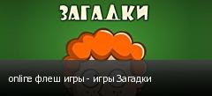 online флеш игры - игры Загадки