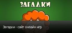 Загадки - сайт онлайн игр