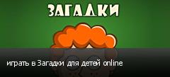 играть в Загадки для детей online