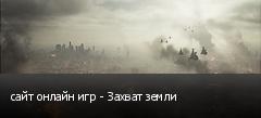 сайт онлайн игр - Захват земли