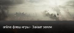 online флеш игры - Захват земли
