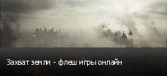 Захват земли - флеш игры онлайн