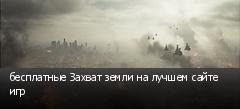 бесплатные Захват земли на лучшем сайте игр