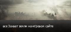 все Захват земли на игровом сайте