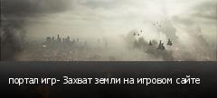 портал игр- Захват земли на игровом сайте