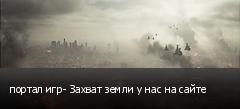 портал игр- Захват земли у нас на сайте