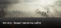 топ игр- Захват земли на сайте